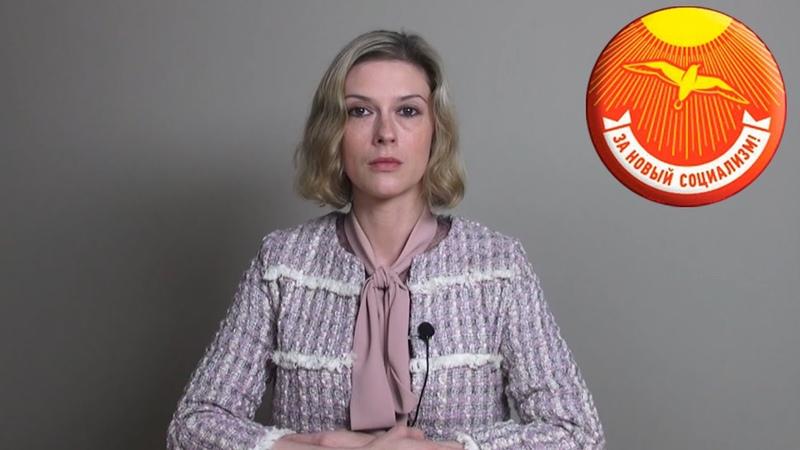 Арест Платошкина Обращение к участникам движения За Новый Социализм