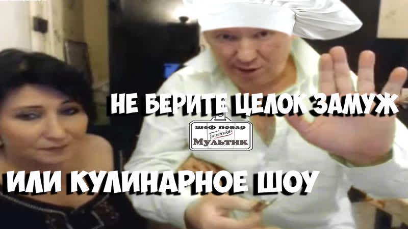 Клоуны Дашка и Мультик на Ливаче Мультик кулинарное шоу