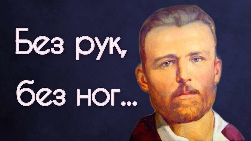 Безрукий-безногий художник Григорий Журавлёв в песне Светланы Копыловой «КАЛЕКА»