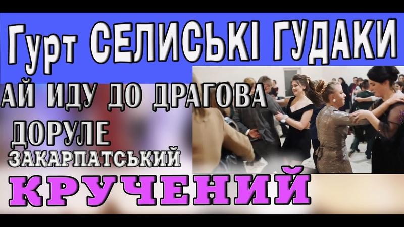 Гурт СЕЛИСЬКІ ГУДАКИ - АЙ ИДУ ДО ДРАГОВА ДОРУЛЕ співана коломийка