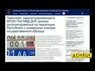 В ДНР начали эвакуировать автомобили с украинскими номерами.