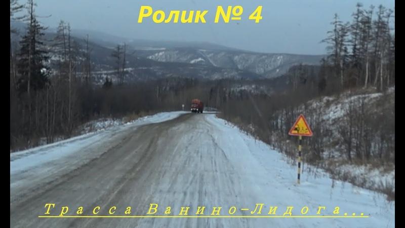 Ролик 42 Ледяная дорога 300 км АДА Перевал ТРАНСБУНКЕР перевал САХАТЫЙ