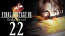 Lets Play Final Fantasy VIII Remastered 22 Kampf der Garden | Gameplay German Full HD