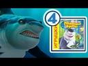Shark tale   Подводная братва   Прохождение игры   Часть 4   Нападение акулы Френки на Оскара