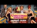 Счастливы вместе Букины 6 сезон 1-5 серия в HD качестве