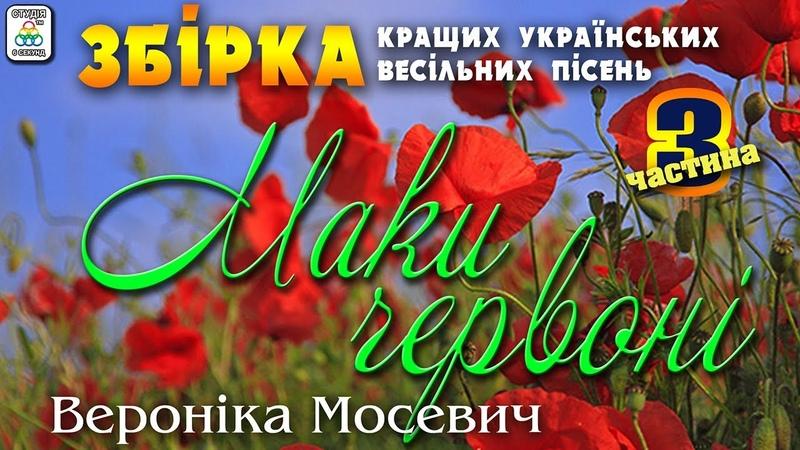 Маки червоні - Вероніка Мосевич [Частина 3]. Українські пісні. Кращі весільні пісні.