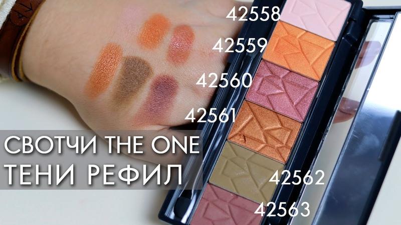 Тени рефил для век The ONE 42558 - 42563 Орифлэйм Make up Pro Wet Dry Eye Shadow