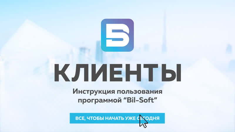 Как работать в программе Bil Soft Модуль Клиенты