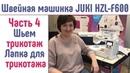 Швейная машина JUKI HZL-F600 Джуки F600 Шьем трикотаж без оверлока, лапка для трикотажа JUKIF600
