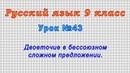 Русский язык 9 класс (Урок№43 - Двоеточие в бессоюзном сложном предложении.)