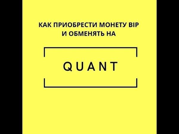 Обмен BIP на QUANT