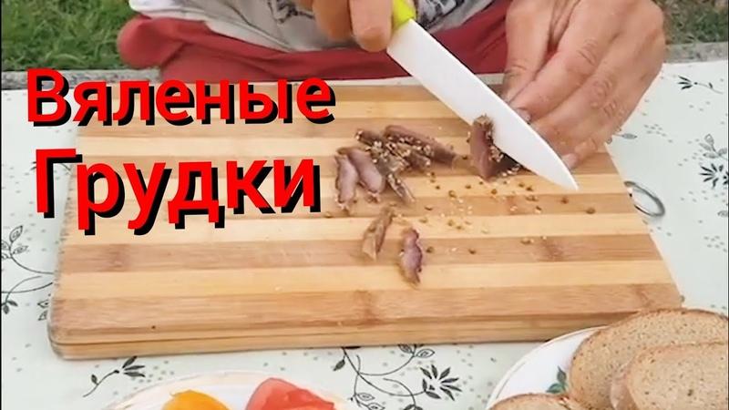 Вяленые грудки индоуток Как вкусно приготовить сыро вяленое мясо Хоророший рецепт