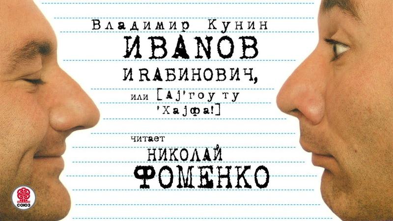 Иванов и Рабинович или Ай гоу ту Хайфа Владимир Кунин Аудиокнига Читает Николай Фоменко