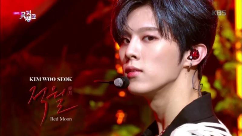 Kim Woo Seok Somebody Like You Red Moonㅣ김우석 Somebody Like You 적월 Music Bank K Chart Ep1030