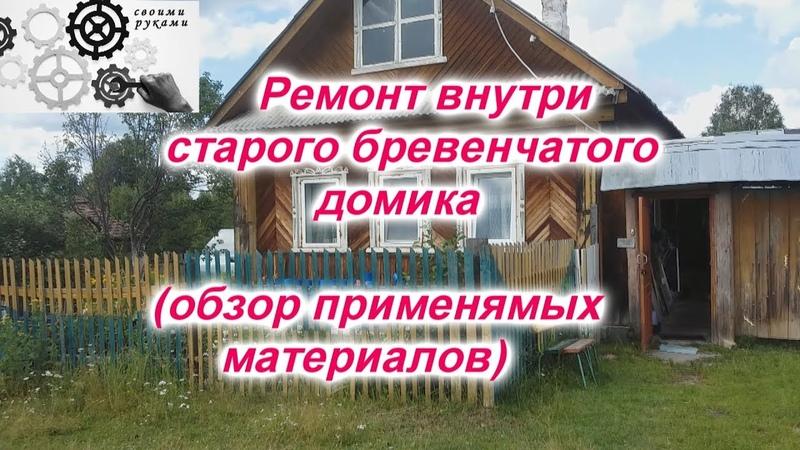 Выживание Сделай сам Умелые руки Вариант внутренней планировки и отделки деревенского дома