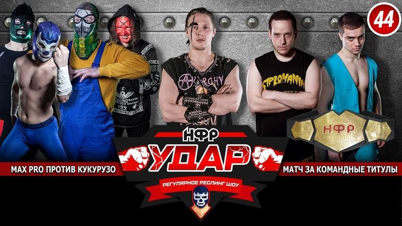 Бой за командные титулы Max Pro против Кукурузо Саня Панков против Реслинг шоу НФР УДАР 44