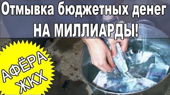 Афера ЖКХ Разъяснения по постановлению Правительства РФ N97 18 02 2018