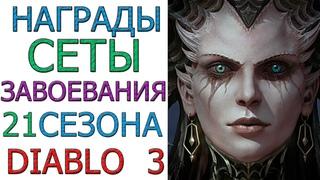 Diablo 3: Награды и завоевания 21 сезона патча