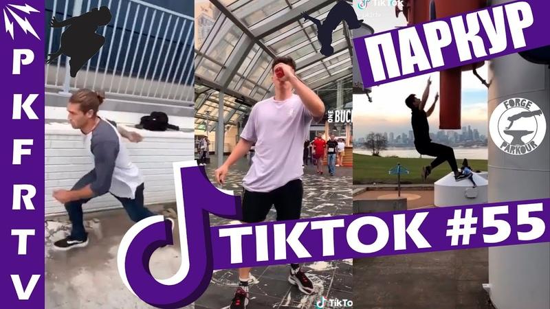 Тик Ток RKFR TV Лучшее Паркур Топ 2020 😎😱😵