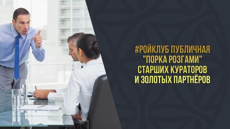 РОЙКлуб l Публичная порка розгами Старших кураторов и Золотых партнёров
