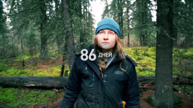 Аляска 100 дней выживания Discovery