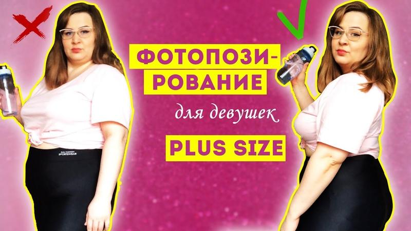 Фотопозирование для plus size | Как позировать для фотографий полным девушкам