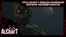 Пять Ночей у Фредди - Потеря Человечности [Фильм] (FNAF Анимация на русском)