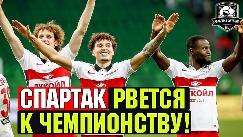 СПАРТАК обошел ЗЕНИТ Первое место Краснодар Спартак