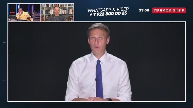 Прикрыли ЛАВОЧКУ Навального Соловьев обсудил закрытие ФБК