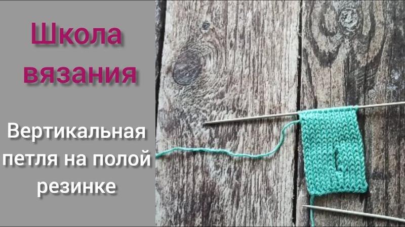 Вертикальная петля под пуговицу на полой резинке Пошаговая инструкция