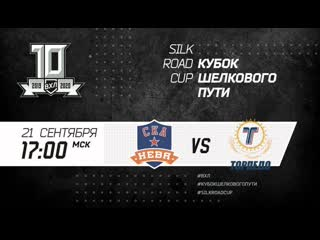 СКА-Нева (Санкт-Петербург) - Торпедо У-К (Усть-Каменогорск)