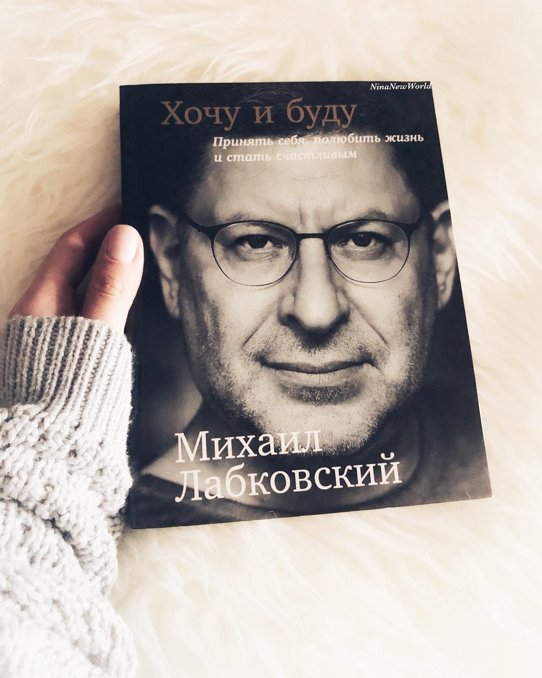 """Книжные новинки – """"Хочу и буду"""" Михаил Лабковский"""