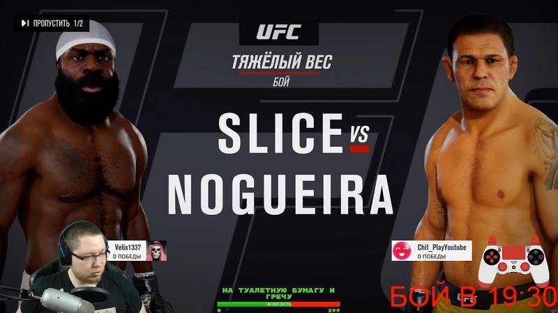 VBL 2 Heavyweight Kimbo Slice vs Minotauro Nogueira