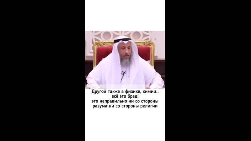 Шейх Усман аль Хамис Иджма'