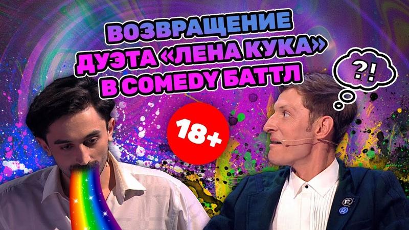 Тамби Масаев и Рустам Рептилоид Дуэт Лена Кука Comedy Баттл