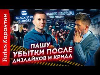 Пашу об убытках Black Star из-за кризиса, клипе про Москву и уходе Егора Крида