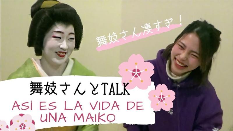 京都の舞妓と芸妓について?!先斗町の芸妓さんにいろいろ聞いてみた🌟 cultura japonesa ¡Así es la vida de una Maiko en Kyoto