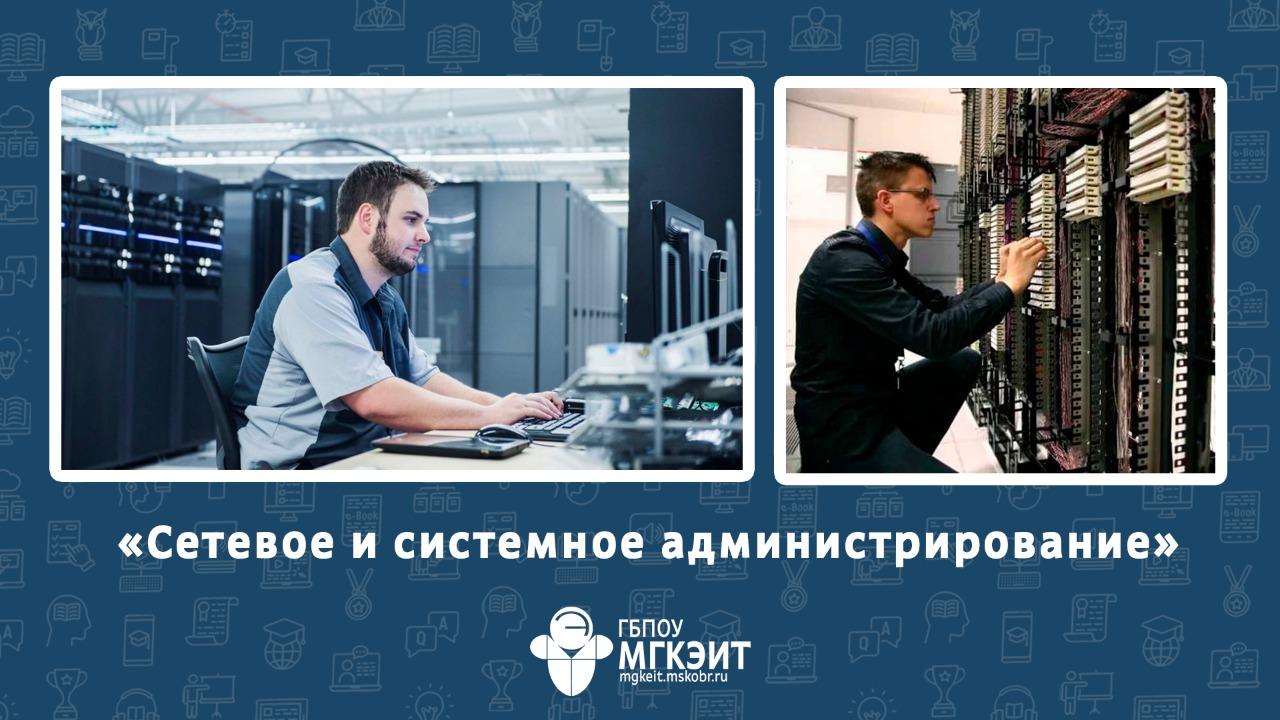 «Сетевое и системное администрирование», изображение №1