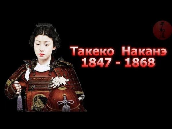 Женщина Самурай Такеко Наканэ Onna Bugeisha Takeko Nakane