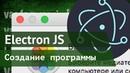 Electron JS - Как сделать программу на JavaScript