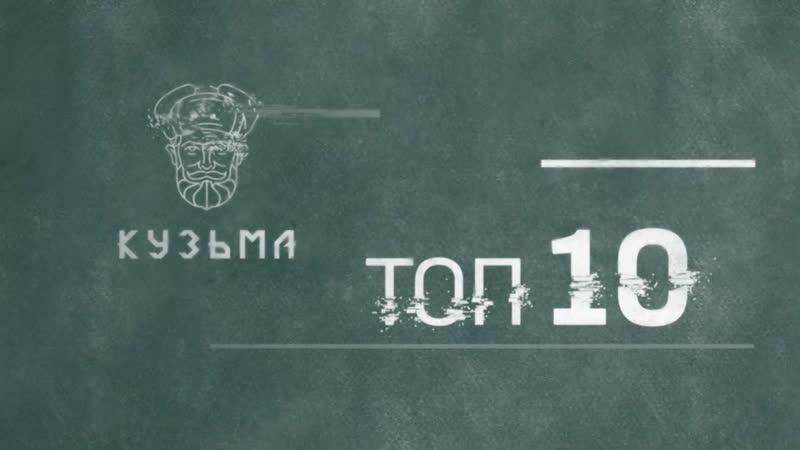 Топ 10 | Выпуск №1