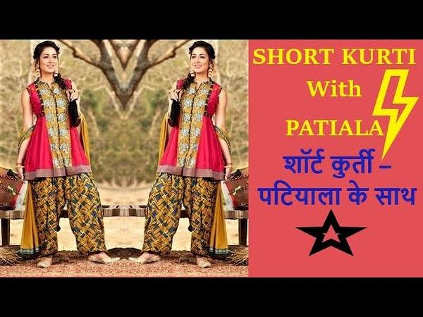 SHORT KURTI WITH PATIALA I शॉर्ट कुर्ती पटियाला के साथ