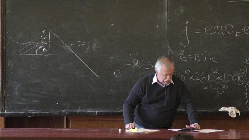 Елютин П. В. - Квантовая теория - Ферми-газ (Лекция 12)