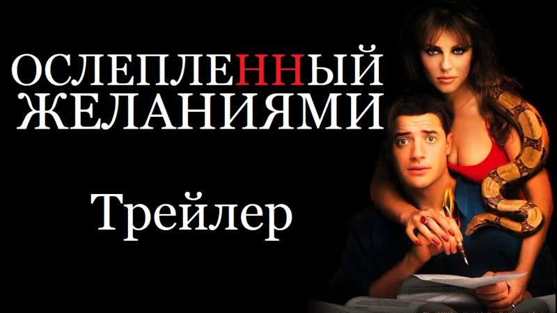 Ослепленный желаниями Русский трейлер 2000 г