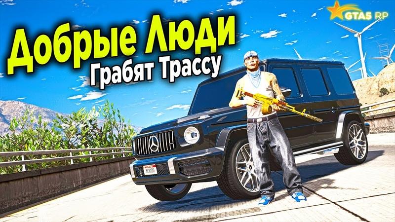 ДОБРЫЕ ЛЮДИ ГРАБЯТ ТРАССУ НА ГЕЛИКЕ В GTA 5 RP STRAWBERRY!