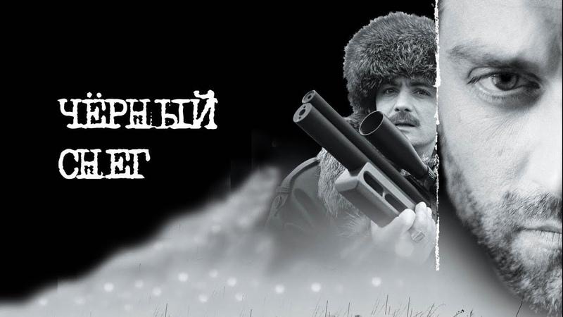 Черный снег Все серии Феникс Кино Приключения Боевик