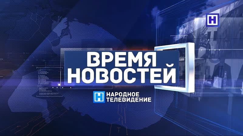 Время новостей 1 Марта 2021 г