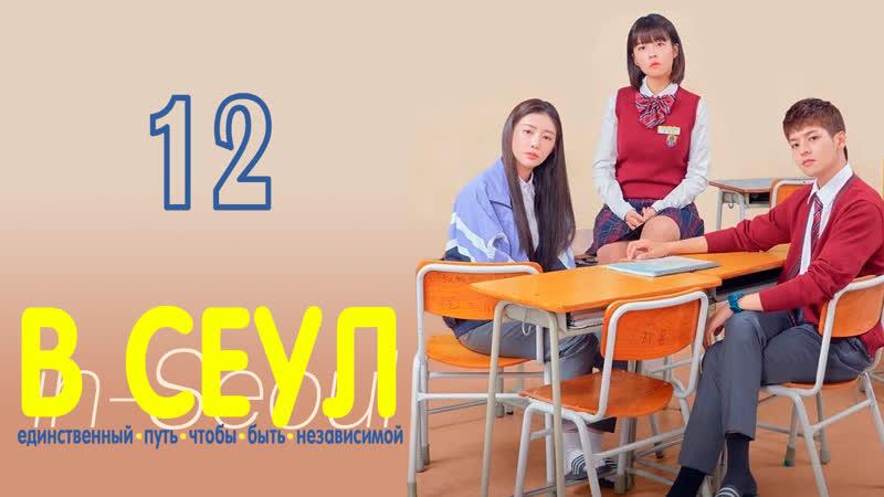 ONLION 12 15 В Сеул единственный путь чтобы быть независимой
