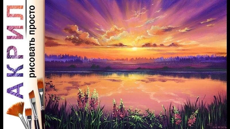 «Пейзаж. Закат на озере» как нарисовать🎨АКРИЛ | Сезон 3-10 |Мастер-класс для начинающих ДЕМО