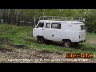УАЗ БУХАНКА: САМЫЙ КОРОТКИЙ ТЕСТ - ДРАЙВ внедорожных шин BF Goodrich и Сафари 510